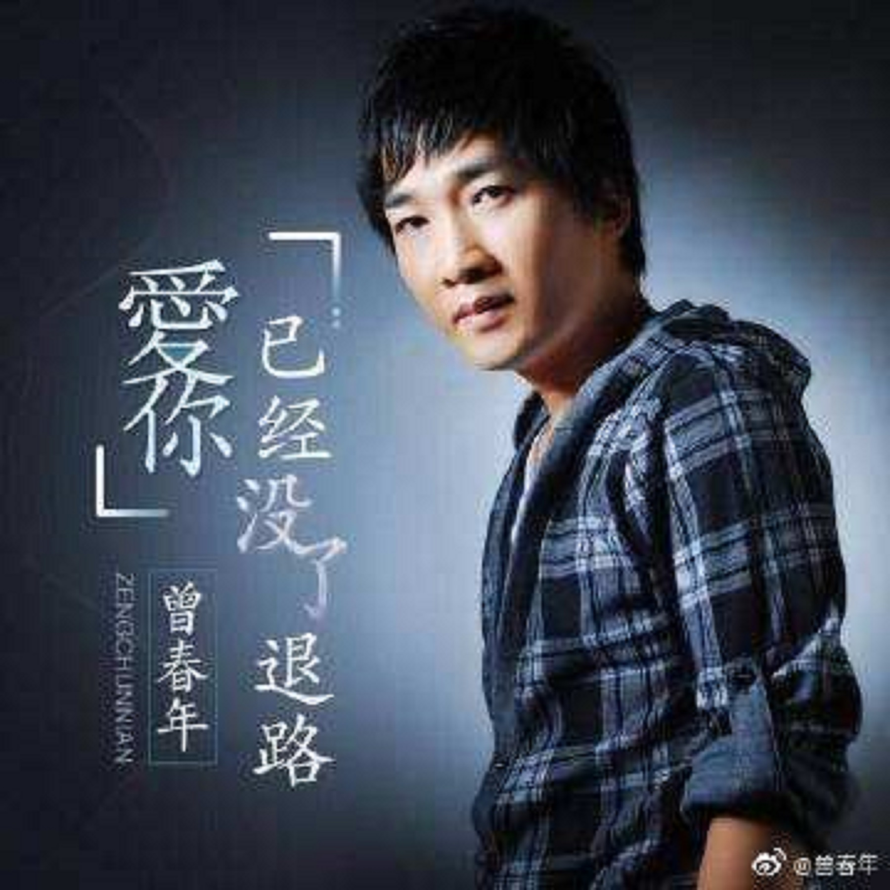 Ai Ni Yi Jing Mei You Le Tui Lu 爱你已经没有了退路 Lyrics 歌詞 With Pinyin By Ceng Chun Nian 曾春年