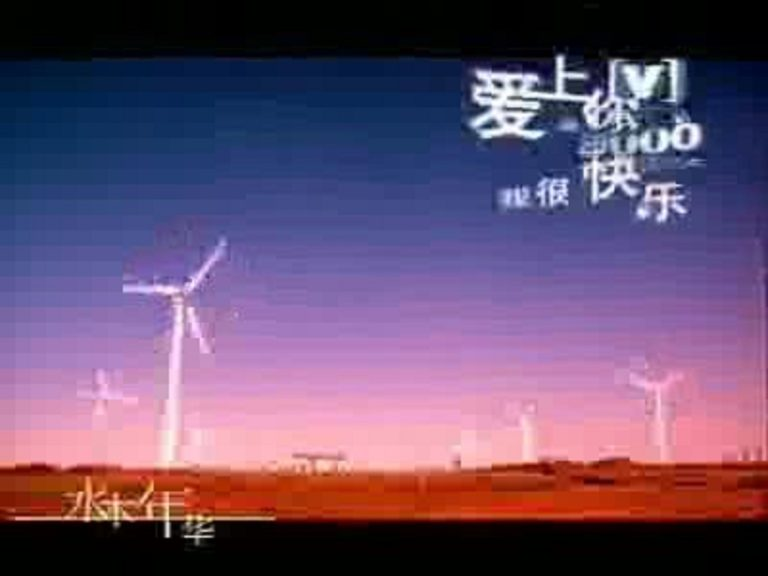 Ai Shang Ni Wo Hen Kuai Le 爱上你我很快乐 Lyrics 歌詞 With Pinyin By Shui Mu Nian Hua 水木年华
