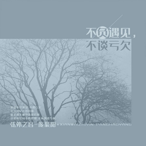 Bu Fu Yu Jian,Bu Tan Kui Qian 不负遇见,不谈亏欠 Lyrics 歌詞 With Pinyin By Xian Wai Zhi Yin 弦外之音