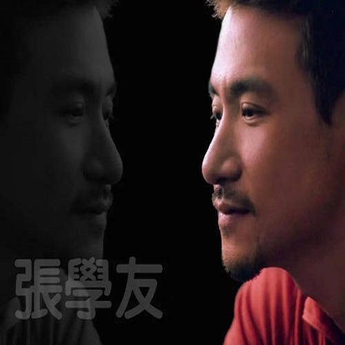 Chu Le Zhe Xie Hai You 除了这些,还有... In Addition To These, There Are... Lyrics 歌詞 With Pinyin By Zhang Xue You 张学友 Jacky Cheung