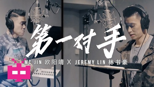 Di Yi Dui Shou 第一对手 Lyrics 歌詞 With Pinyin By Ou Yang Jing 欧阳靖 ‎Jin Au-Yeung Lin Shu Hao 林书豪 Jeremy Shu-How Lin