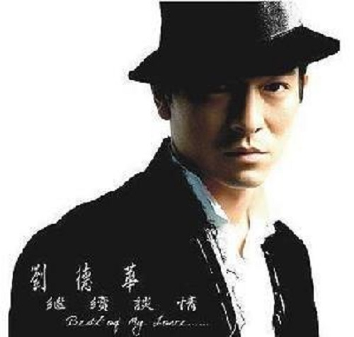 Ji Xu Tan Qing 继续谈情 Keep On To Love Lyrics 歌詞 With Pinyin By Liu De Hua 刘德华 Andy Lau