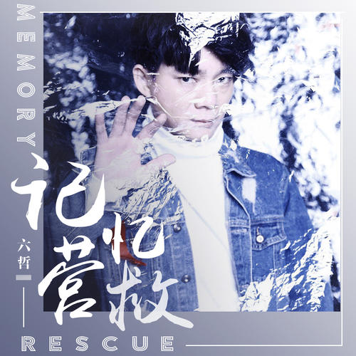 Ji Yi Ying Jiu 记忆营救 Memory To Rescue Lyrics 歌詞 With Pinyin By Liu Zhe 六哲