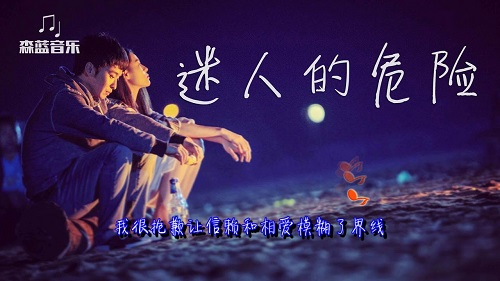 Mi Ren De Wei Xian 迷人的危险 Lyrics 歌詞 With Pinyin By dance flow