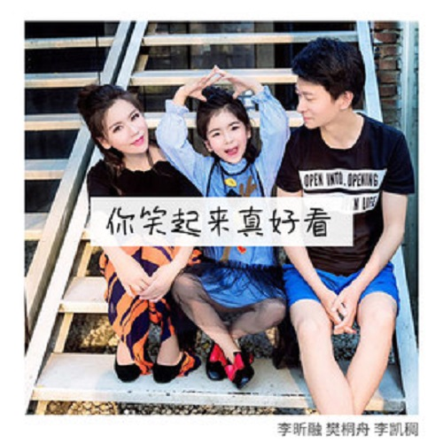 Ni Xiao Qi Lai Zhen Hao Kan 你笑起来真好看 Lyrics 歌詞 With Pinyin By Li Xin Rong 李昕融 Fan Tong Zhou 樊桐舟 Li Kai Chou 李凯稠
