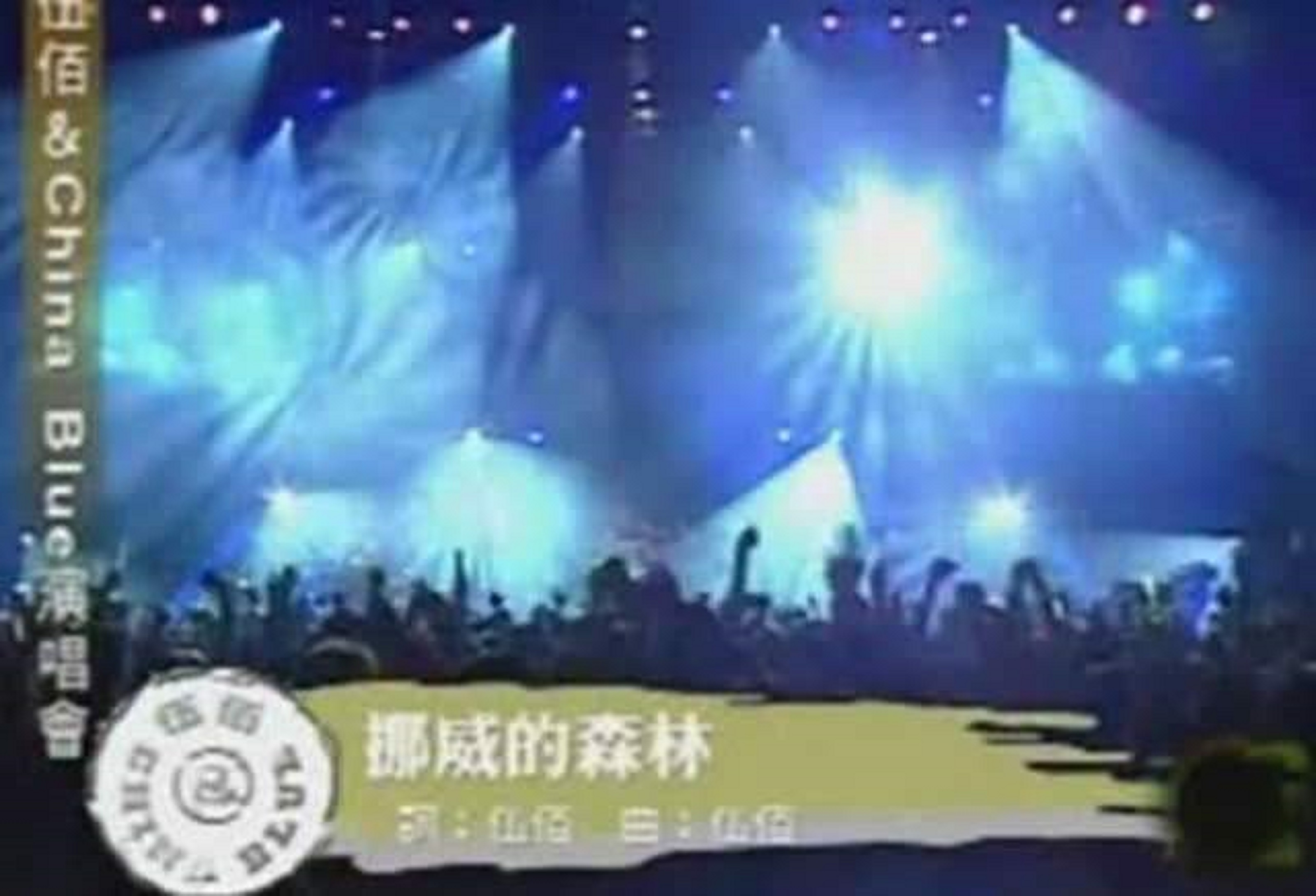 Nuo Wei De Sen Lin 挪威的森林 Lyrics 歌詞 With Pinyin By Wu Bai&China Blue 伍佰&China Blue
