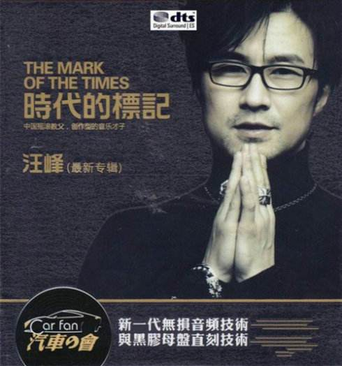 Shi Dai De Biao Ji 时代的标记 The Mark Of The Times Lyrics 歌詞 With Pinyin By Wang Feng 汪峰 Wang Feng