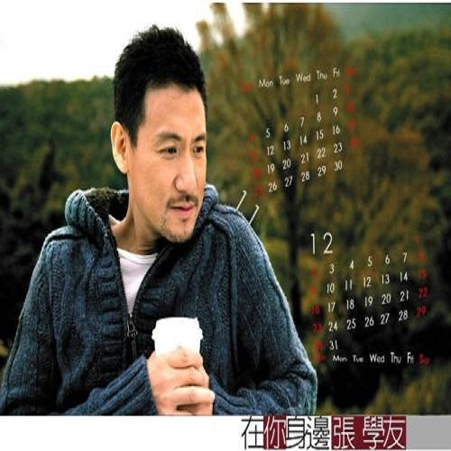 Wo De Ni 我得你 I Have To You Lyrics 歌詞 With Pinyin By Zhang Xue You 张学友 Jacky Cheung