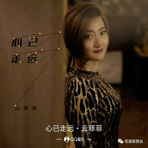 Xin Yi Zou Yuan 心已走远 Heart Has Gone Far Lyrics 歌詞 With Pinyin By Yun Fei Fei 云菲菲