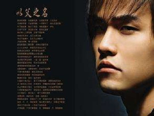 Yi Fu Zhi Ming 以父之名 In The Name Of The Father Lyrics 歌詞 With Pinyin By Zhou Jie Lun 周杰伦 Jay Chou