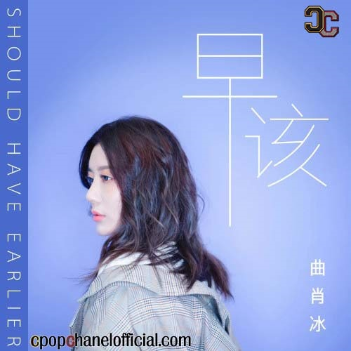 Zao Gai 早该 Lyrics 歌詞 With Pinyin By Qu Xiao Bing 曲肖冰