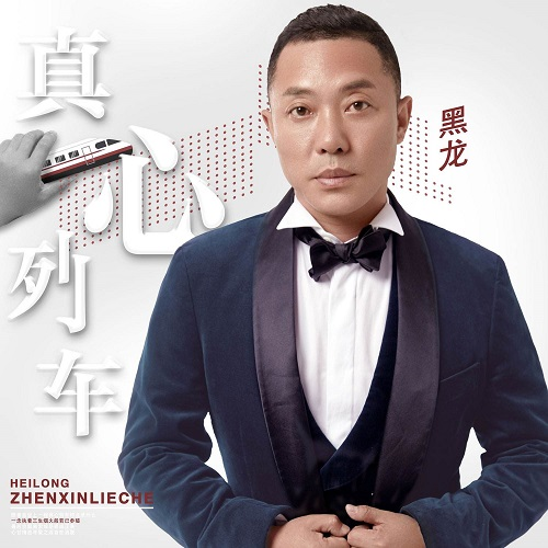 Zhen Xin Lie Che 真心列车 Real Trains Lyrics 歌詞 With Pinyin By Hei Long 黑龙