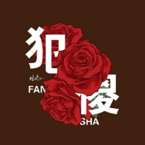 Fan Sha 犯傻 Lyrics 歌詞 With Pinyin By Sheng Yu 胜屿