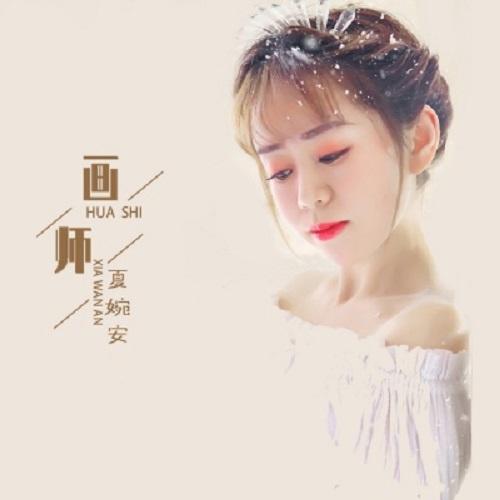 Hua Shi 画师 Lyrics 歌詞 With Pinyin By Xia Wan An 夏婉安