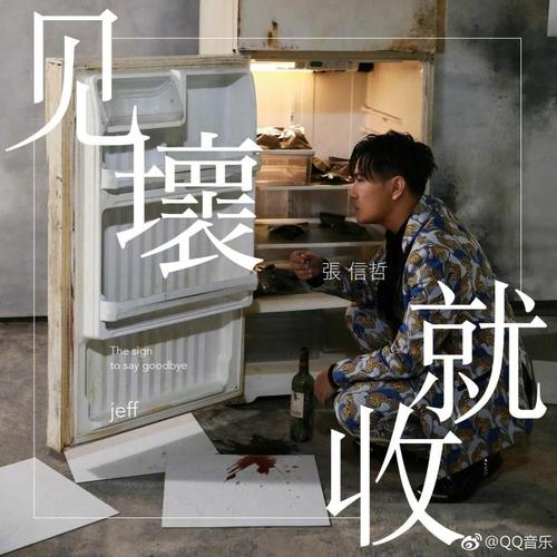 Jian Huai Jiu Shou 见坏就收 See The Bad Lyrics 歌詞 With Pinyin By Zhang Xin Zhe 张信哲 Jeff Chang