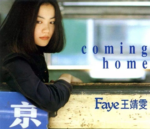 Miss You Night & Day Lyrics 歌詞 With Pinyin By Wang Fei 王菲 Faye Wong