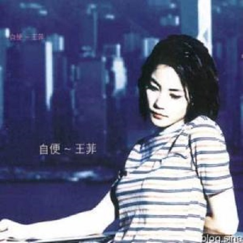 Qing Jie 情诫 Love Commandments Lyrics 歌詞 With Pinyin By Wang Fei 王菲 Faye Wong