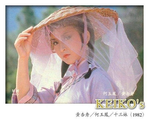 Shi San Mei 十三妹 The Legend Of The Unknowns Lyrics 歌詞 With Pinyin By Wang Fei 王菲 Faye Wong