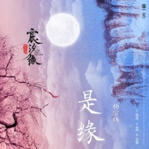 Shi Yuan 是缘 Lyrics 歌詞 With Pinyin By Yang Zong Wei 杨宗纬 Aska Yang