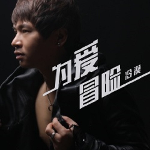 Wei Ai Mao Xian 为爱冒险 Lyrics 歌詞 With Pinyin By Leng Mo 冷漠 MoMo