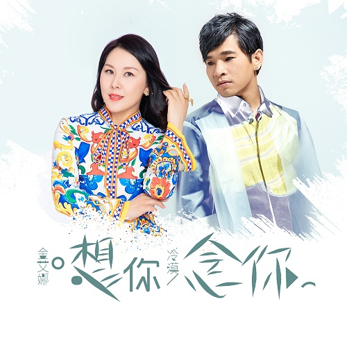 Xiang ni Nian Ni 想你念你 Lyrics 歌詞 With Pinyin By Leng Mo 冷漠 MoMo Jin Ai Na 金艾娜