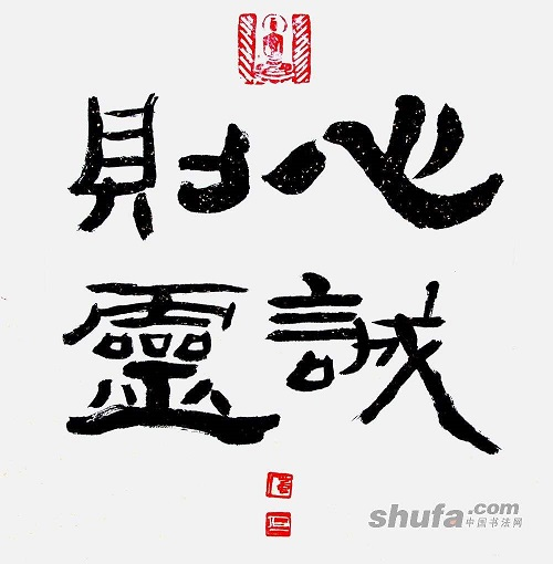 Xin Cheng Ze Ling 心诚则灵 Work Only When One Believes In It Sincerely Lyrics 歌詞 With Pinyin By Zhang Hui Mei 张惠妹 A-Mei