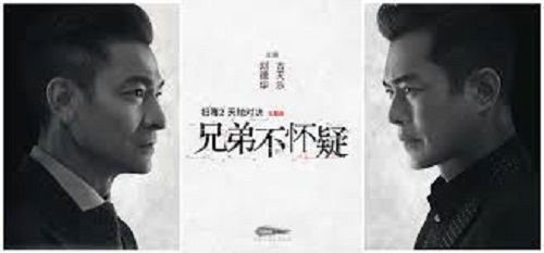 Xiong Di Bu Huai Yi 兄弟不怀疑 Lyrics 歌詞 With Pinyin By Liu De Hua 刘德华 Andy Lau Gu Tian Le 古天乐 Louis Koo Tin-lok