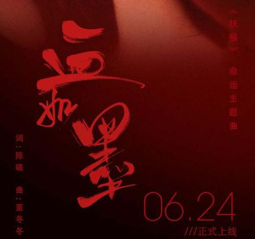 Xue Ru Mo 血如墨 Blood Like Ink Lyrics 歌詞 With Pinyin By Zhang Bi Chen 张碧晨 Diamond