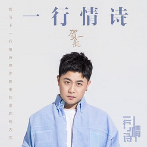 Yi Hang Qing Shi 一行情诗 Lyrics 歌詞 With Pinyin By He Yi Hang 贺一航