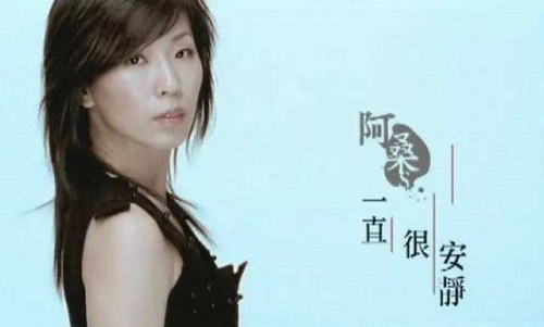 Yi Zhi Hen An Jing 一直很安静 Lyrics 歌詞 With Pinyin By A Sang 阿桑 Judy