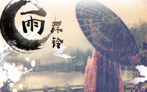 Yu Lin Ling 雨霖铃 The Early Rain Bell Lyrics 歌詞 With Pinyin By Zhang Xin Zhe 张信哲 Jeff Chang
