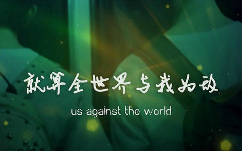 Jiu Suan Quan Shi Jie Yu Wo Wei Di 就算全世界与我为敌 Even If The Whole World Is Against Me Lyrics 歌詞 With Pinyin By Zhang Jie 张杰 ‎Jason