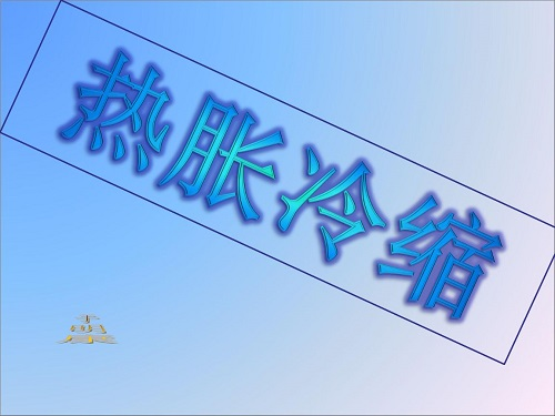 Re Zhang Leng Suo 热涨冷缩 Thermal Expansion And Contraction Lyrics 歌詞 With Pinyin By Zheng Xiu Wen 郑秀文 Sammi Cheng