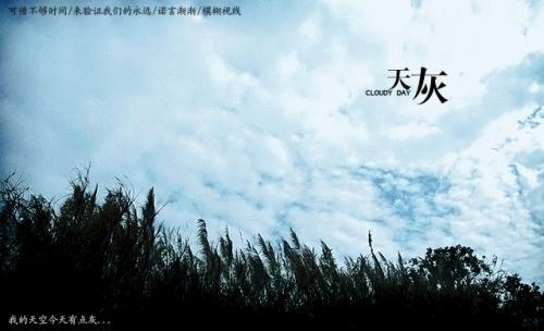 Tian Hui 天灰 Days Of Gray Lyrics 歌詞 With Pinyin By S.H.E