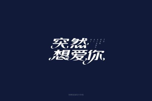 Tu Ran Xiang Ai Ni 突然想爱你 Suddenly Want To Love You Lyrics 歌詞 With Pinyin By Zhang Jie 张杰 ‎Jason