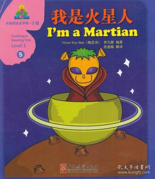 Wo Shi Huo Xing Ren 我是火星人 I'm An Alien Lyrics 歌詞 With Pinyin By S.H.E