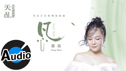 Fan Xin 凡心 Lyrics 歌詞 With Pinyin By Dong Zhen 董真