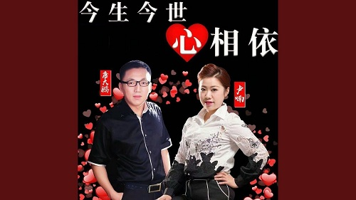 Jin Sheng Jin Shi Xin Xiang Yi 今生今世心相依 Lyrics 歌詞 With Pinyin By Tang Da Peng 唐大鹏