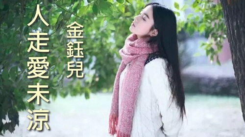 Ren Zou Ai Wei Liang 人走爱未凉 Lyrics 歌詞 With Pinyin By Jin Yu Er 金钰儿 Jenny