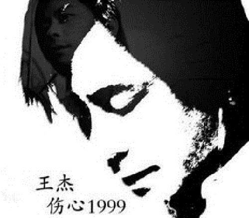 Shang Xin 1999 伤心1999 Lyrics 歌詞 With Pinyin By Wang Jie 王杰 Dave Wang Chieh