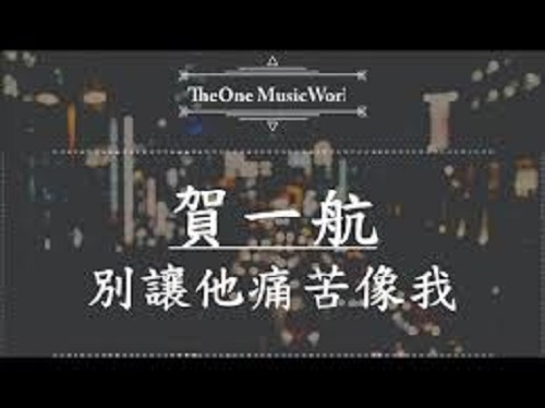 Bie Rang Ta Tong Ku Xiang Wo 别让他痛苦像我 Lyrics 歌詞 With Pinyin By He Yi Hang 贺一航 hyh