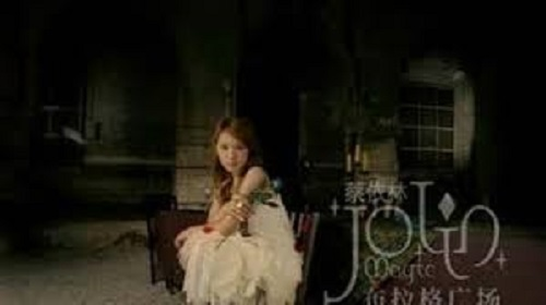 Bu La Ge Guang Chang 布拉格广场 Lyrics 歌詞 With Pinyin By Cai Yi Lin 蔡依林 Jolin Tsai