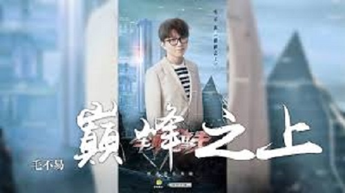 Dian Feng Zhi Shang 巅峰之上 Lyrics 歌詞 With Pinyin By Mao Bu Yi 毛不易