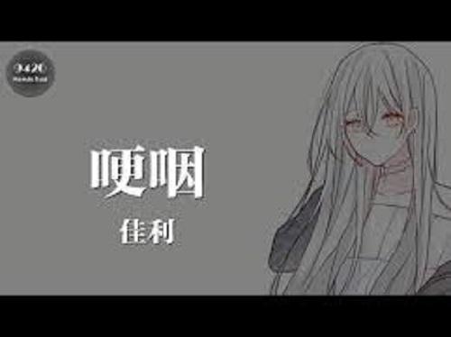 Geng Ye 哽咽 Lyrics 歌詞 With Pinyin By Jia Li 佳利