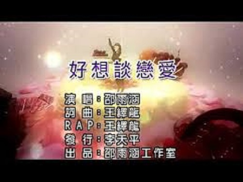 Hao Xiang Tan Lian Ai 好想谈恋爱 Lyrics 歌詞 With Pinyin By Shao Yu Han 邵雨涵