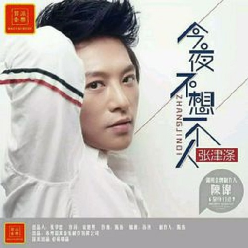 Jin Ye Bu Xiang Yi Ge Ren 今夜不想一个人 Lyrics 歌詞 With Pinyin By Zhang Jin Di 张津涤 Kee.Z