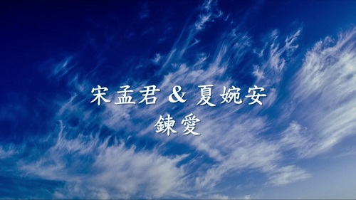 Lian Ai 炼爱 Lyrics 歌詞 With Pinyin By Song Meng Jun 宋孟君 Song Xia Wan An 夏婉安