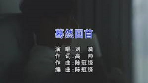 Mo Ran Hui Shou 蓦然回首 Lyrics 歌詞 With Pinyin By Liu Mo 刘漠