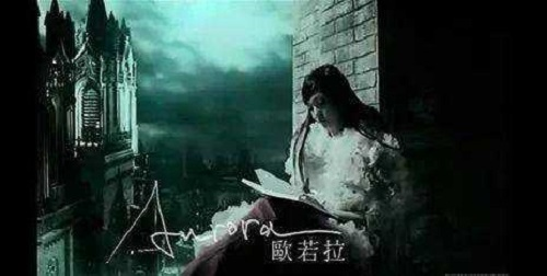 Ou Ruo La 欧若拉 Lyrics 歌詞 With Pinyin By Zhang Shao Han 张韶涵 Angela Zhang