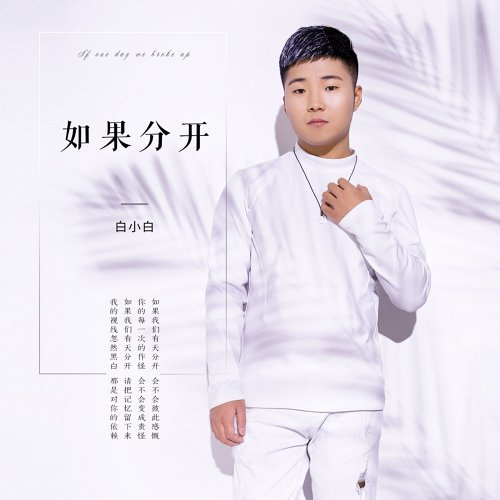 Ru Guo Zui Hou Bu Shi Ni 如果最后不是你 Lyrics 歌詞 With Pinyin By Jiang Yu Yang 姜玉阳